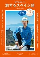 NHKテレビ 旅するスペイン語