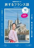 NHKテレビ 旅するフランス語