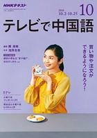 NHKテレビ テレビで中国語