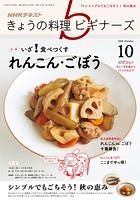 NHK きょうの料理 ビギナーズ