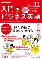 NHKラジオ 入門ビジネス英語 2018年11月号