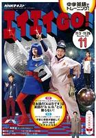NHKテレビ エイエイGO! 2018年11月号