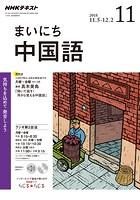 NHKラジオ まいにち中国語 2018年11月号