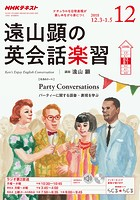 NHKラジオ 遠山顕の英会話楽習 2018年12月号