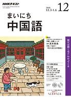 NHKラジオ まいにち中国語 2018年12月号