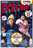 NHKテレビ エイエイGO! 2018年12月号