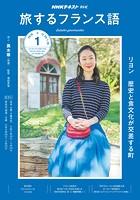 NHKテレビ 旅するフランス語 2019年1月号