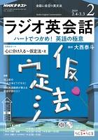 NHKラジオ ラジオ英会話 2019年2月号
