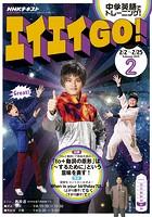 NHKテレビ エイエイGO! 2019年2月号