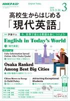 NHKラジオ 高校生からはじめる「現代英語」 2019年3月号