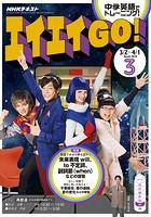 NHKテレビ エイエイGO! 2019年3月号