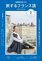 NHKテレビ 旅するフランス語 2019年3月号
