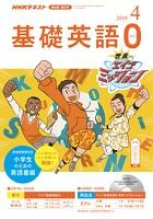 NHKテレビ・ラジオ 基礎英語0 2019年4月号