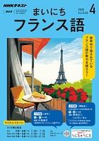 NHKラジオ まいにちフランス語