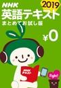 NHK英語テキスト まとめてお試し版 2019年[無料版]