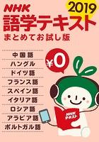 NHK語学テキスト まとめてお試し版 2019年[無料版]
