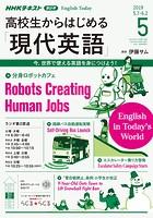 NHKラジオ 高校生からはじめる「現代英語」 2019年5月号