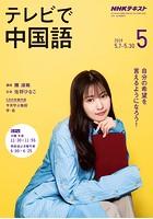 NHKテレビ テレビで中国語 2019年5月号