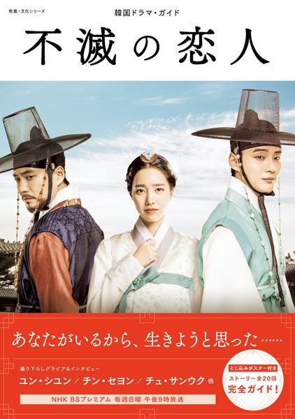 韓国ドラマ・ガイド 不滅の恋人