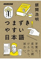つまずきやすい日本語