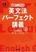 NHKラジオ英会話 英文法パーフェクト講義