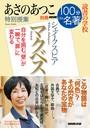 別冊NHK100分de名著 読書の学校 あさのあつこ 特別授業『マクベス』