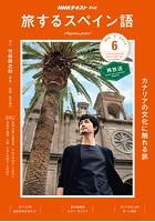 NHKテレビ 旅するスペイン語 2019年6月号