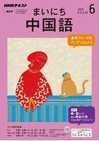 NHKラジオ まいにち中国語 2019年6月号