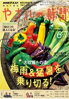 NHK 趣味の園芸 やさいの時間