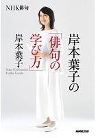 NHK俳句 岸本葉子の「俳句の学び方」