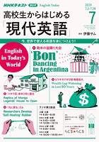 NHKラジオ 高校生からはじめる「現代英語」 2019年7月号