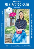 NHKテレビ 旅するフランス語 2019年7月号