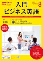 NHKラジオ 入門ビジネス英語 2019年8月号
