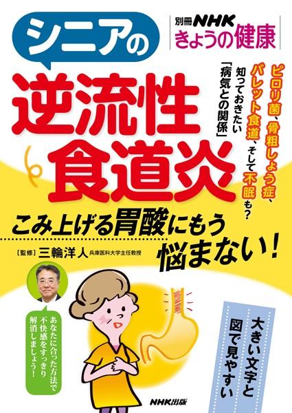 シニアの逆流性食道炎 こみ上げる胃酸にもう悩まない!