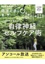 NHK 趣味どきっ!(水曜) カラダが変わる! 自律神経セルフケア術 2019年8月〜9月