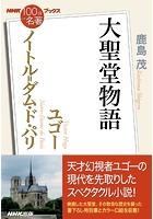 NHK「100分de名著」ブックス ユゴー ノートル=ダム・ド・パリ 大聖堂物語