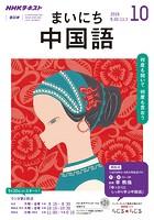 NHKラジオ まいにち中国語 2019年10月号