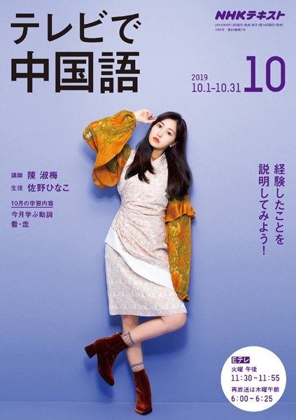 NHKテレビ テレビで中国語 2019年10月号