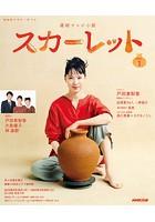 連続テレビ小説 スカーレット