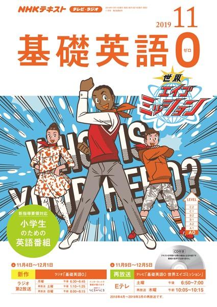 NHKテレビ・ラジオ 基礎英語0 2019年11月号