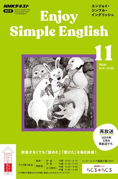 NHKラジオ エンジョイ・シンプル・イングリッシュ