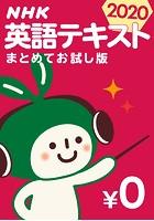 NHK英語テキスト まとめてお試し版 2020年[無料版]