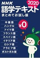 NHK語学テキスト まとめてお試し版 2020年[無料版]