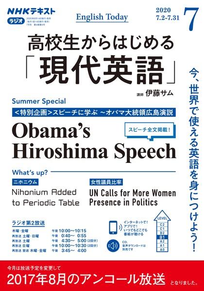 NHKラジオ 高校生からはじめる「現代英語」