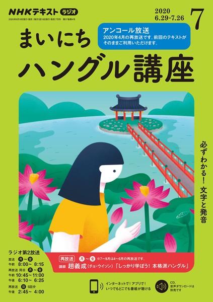 NHKラジオ まいにちハングル講座 2020年7月号
