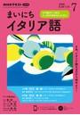 NHKラジオ まいにちイタリア語 2020年7月号