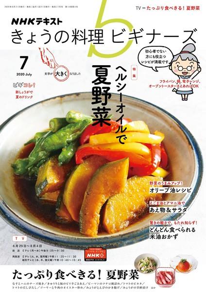 NHK きょうの料理ビギナーズ 2020年7月号