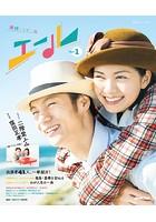 NHKドラマ・ガイド 連続テレビ小説 エール