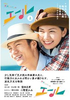 NHK連続テレビ小説 エール