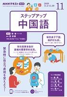 NHKラジオ ステップアップ中国語
